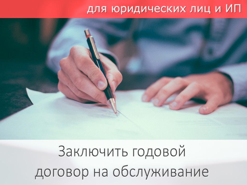 Заключить договор на дезинсекцию и дератизацию