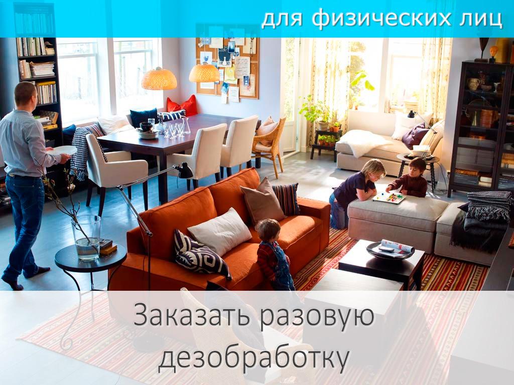 Обработка от тараканов квартиры, дома участка