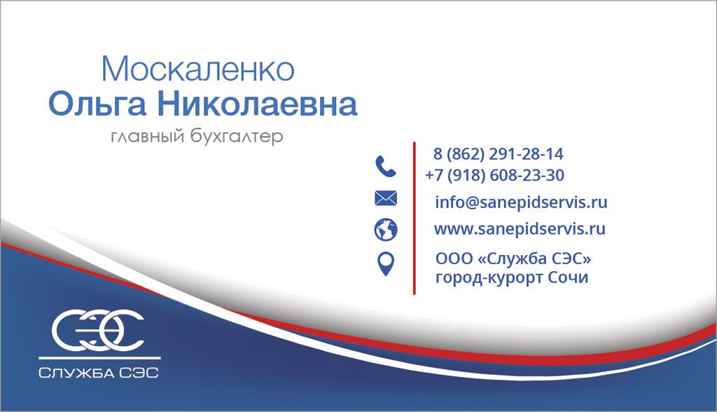Главный бухгалтер ООО Служба СЭС